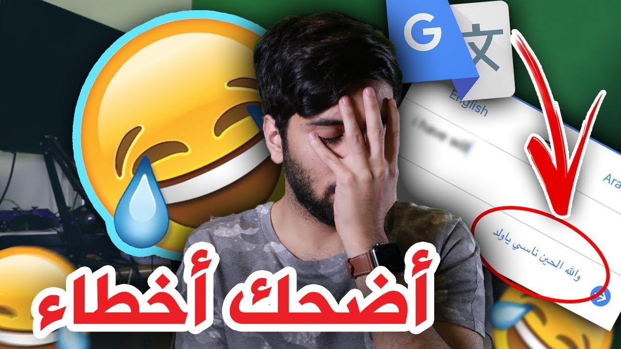 لا يمكن قياس عظم ترجمة جوجل انجلش عربي Dsvdedommel Com