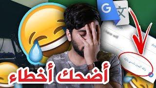 أضحك أخطاء بسبة مترجم قوقل!! 😂😭 ((الله لا يخليني مكانهم 💔😭)) مصااااايب Google translate