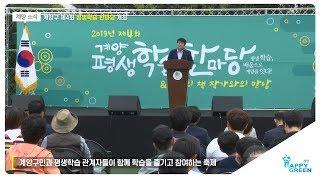 제4회 평생학습 한마당 개최_[2019.9.4주] 영상 썸네일