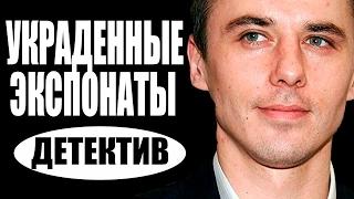 Украденные экспонаты (2016) русские детективы 2016, фильмы про криминал  #movie 2017