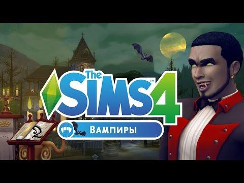 Sims 4 Дополнения для Симс 3