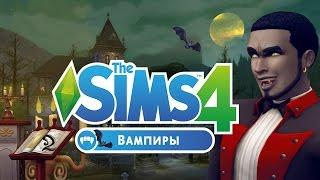 The Sims 4 Вампиры: новые действия в игре(Играем в The Sims 4 Вампирами: смотрим новые действия игрового набора и пробуем возможности вампиров. 1-я часть:..., 2017-01-23T15:51:39.000Z)