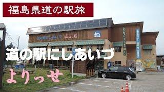 ドライブタイム「道の駅 喜多の郷~道の駅にしあいづ」