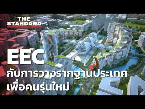 EEC กับการวางรากฐานประเทศเพื่อคนรุ่นใหม่