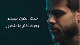 أدهم نابلسي - حدك الكون | Adham Nabulsi - Haddik El Kawn
