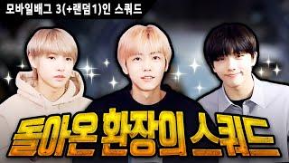 Download lagu [NCT DREAM] 200217 후야 모바일배그 게임파트