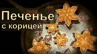 Простой рецепт - рождественское печенье с корицей