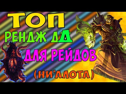 ТОП РЕНДЖ ДД В WoW 8.3 ДЛЯ РЕЙДОВ PvE (Ни'алота)