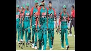 Bangladesh ODI Team squad Announced Against Zimbabwe 2018