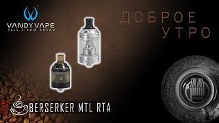 видео Атомайзер Vandy Vape Berserker MTL RTA