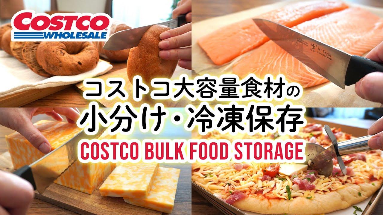コストコ大容量食材の小分けと冷凍保存 ピザ・ ティラミス・サーモン・チーズ・ ベーグルCostco Bulk Food Storage