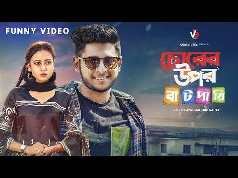চোরের উপর বাটপারি | Tawhid Afridi | Hayat Mahmud | Bangla Funny Video 2020 | VBox LTD