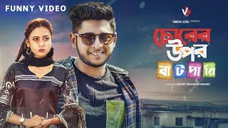 Chorer Upor Batpari - Tawhid Afridi HD.mp4