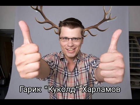 Гарик Куколд Харламов - история падения
