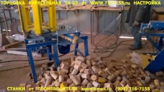 Торцовка карусельная ТА 02 от www.7167155.ru . Настройка.