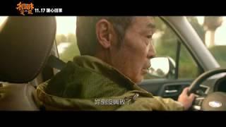 【相愛相親】電影預告_在路上篇11/17上映