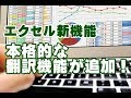 Excel新機能 本格的な翻訳機能が追加!(Office Insider登録者向け)