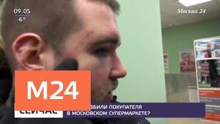 Смотреть видео В столичном супермаркете избили покупателя - Москва 24 онлайн