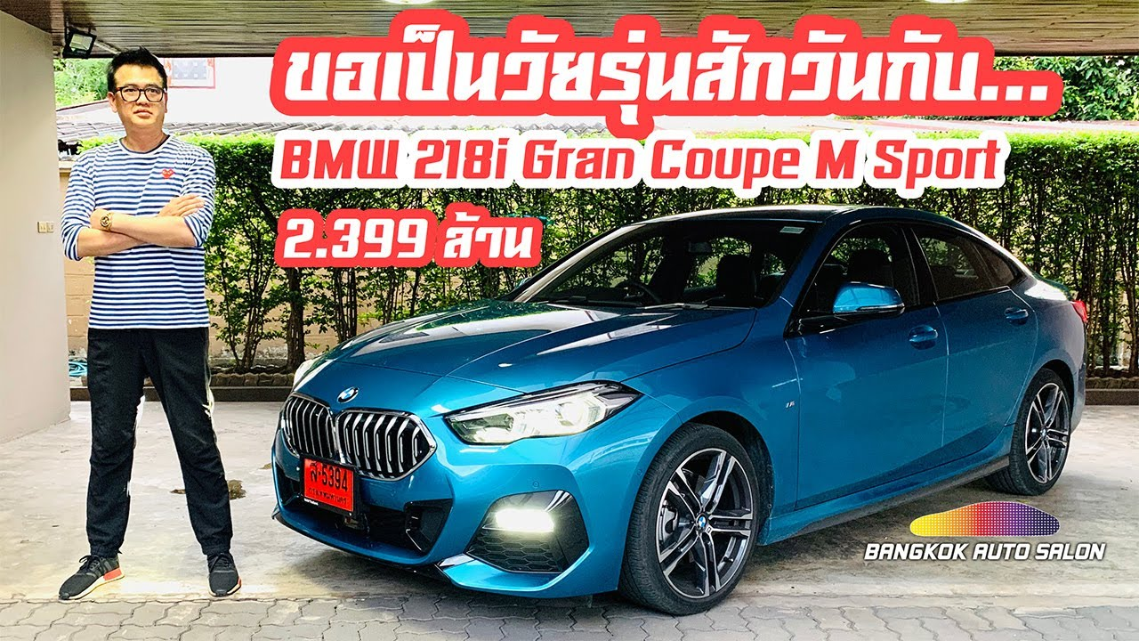 รีวิวเจาะลึก BMW 218i Gran Coupe M Sportรหัสตัวถัง F44 รุ่นนำเข้า ราคา 2,399,000บาท
