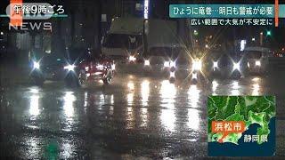 【報ステ】大雨・ひょう・竜巻 広範囲で大気不安定(19/06/11)