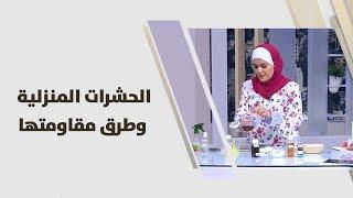 سميرة الكيلاني - الحشرات المنزلية وطرق مقاومتها