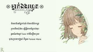 ម្នាក់ឯងរហូត - NATTAYA [Original Song]「LYRICS」