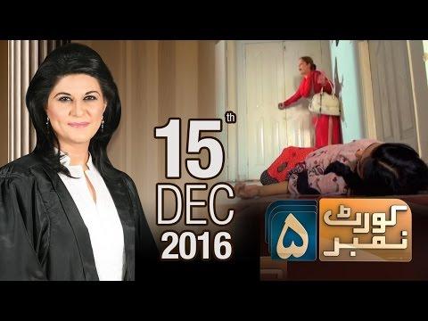 Maasi Ka Qatl | Court No.5 | SAMAA TV | 15 Dec 2016