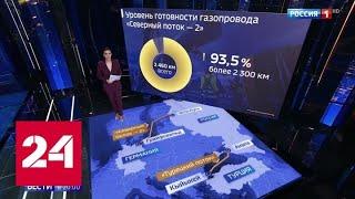 """""""Северный поток-2"""" будет достроен, а на санкции Вашингтона Москва ответит аналогично - Россия 24"""