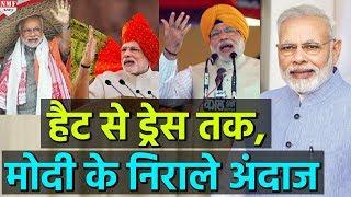 Hat से लेकर Dress तक PM Modi का हर अंदाज है निराला
