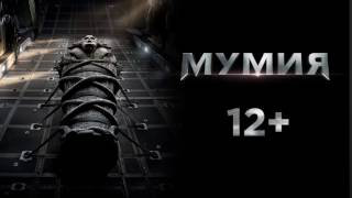 Мумия   Русский Трейлер 2017