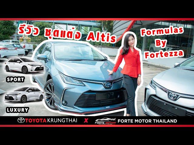 ใส่แบบนี้พี่ชอบไหม!! ชุดแต่ง Altis by Fortezza x Toyota krungthai