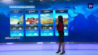 النشرة الجوية الأردنية من رؤيا 20-2-2018