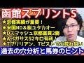 函館スプリントS予想◆サクラユタカオーが穴!◆過去の穴馬分析&馬券のヒント