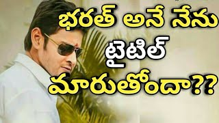 Maheshbabu bharat ane nenu movie title may change|koratala siva direction