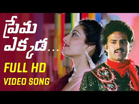 Prema Ekkada HD Video Song | Kathanayakudu Telugu Movie | Balakrishna | Vijayashanti