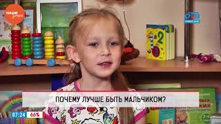 Наше УТРО на ОТВ – дети говорят