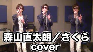 森山直太朗 - さくら 歌ってみた。【SEIKIN】