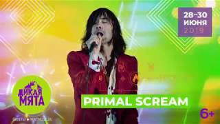 Primal Scream на фестивале «Дикая Мята 2019»