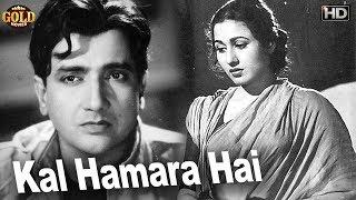 Kal Hamara Hai - Madhubala, Bharat Bhushan - Romantic Drama Movie - B&W - HD
