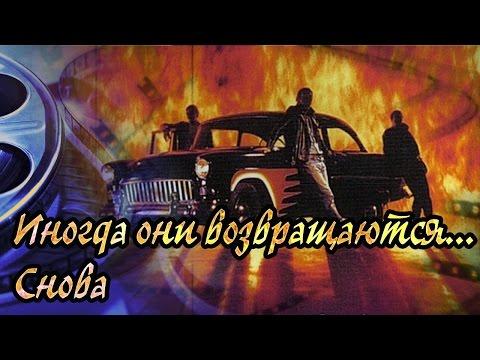 """Dominika - Обзор фильма """"Иногда они возвращаются снова"""""""
