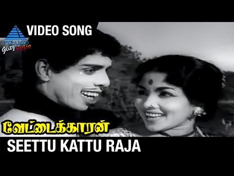 Vettaikaran Tamil Movie Songs   Seettu Kattu Raja Video Song   MGR   Savitri   KV Mahadevan