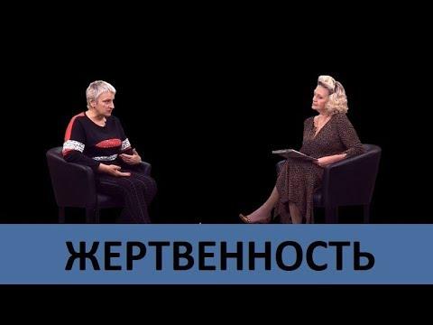 Медиа Информ: Мужчина и Женщина. Наталья Хохлова-Покровская. Жертовність