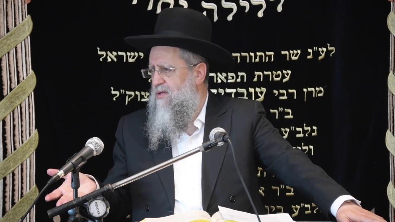 הרב דוד יוסף בעל הלכה ברורה שיעור ט׳ באב בבית מדרש יחוה דעת