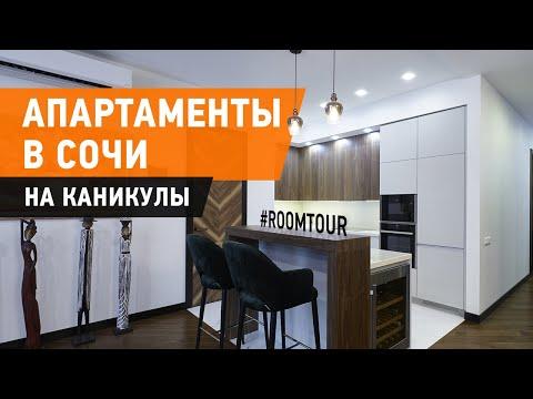 Апартаменты в Сочи для бабушки. Изысканный дизайн интерьера. Подробно о сочетании мебели. Рум тур