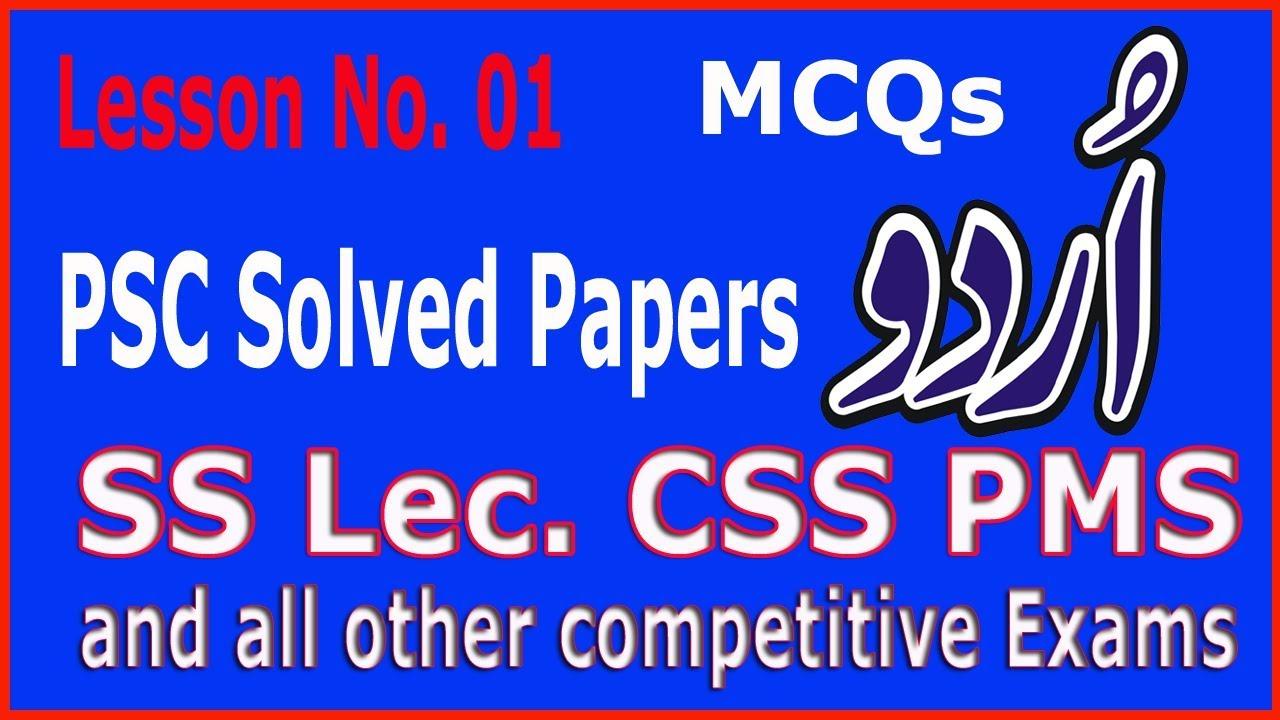 Most Important Urdu MCQs For CSS PMS PSC NTS OTS  Lesson # 01