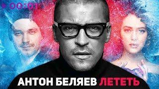 Антон Беляев - Лететь (OST фильма ЛЁД) 2018