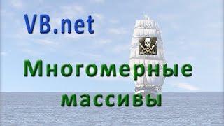 vb.net - многомерные массивы