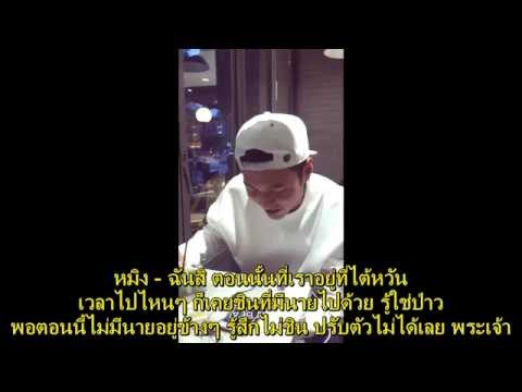 (Thai Sub) Swap Webseries  网络剧错生  LeoLucas  Beijing - Seoul Love Phone (1 OCT 2016)