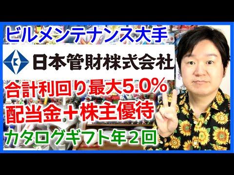 個人投資家に人気!日本管財とイオンディライトを調べたよ。