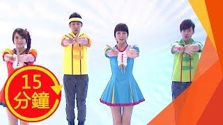 YOYO金曲《YOYO V.V.I.P》|新MV帶動跳|加長版|太陽哥哥 草莓姐姐|兒歌|童謠|唱跳